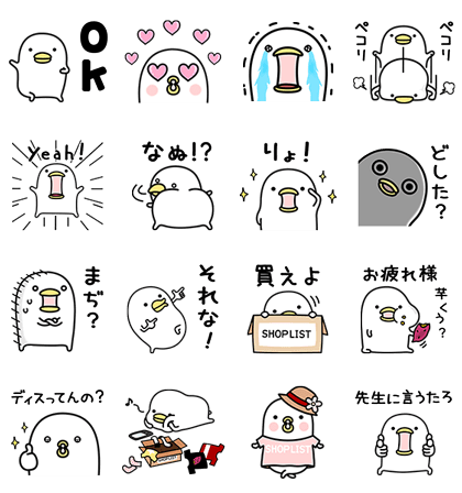 LINE無料スタンプ | SHOPLIST×うるせぇトリ!! (2)