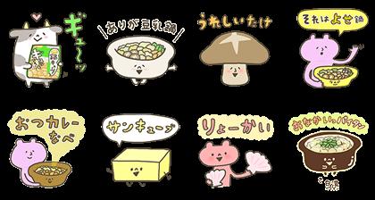 [LINEスタンプ] 「鍋キューブ®」ゆるダジャレ スタンプ (2)