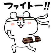 キットカット×ゆるくま受験生応援スタンプ