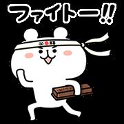 [LINEスタンプ] キットカット×ゆるくま受験生応援スタンプ (1)