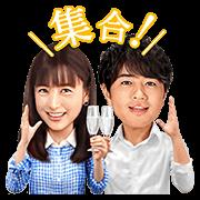 山本美月&斎藤工 澪パスタンプ 第2弾