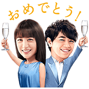 山本美月&斎藤工 澪パスタンプ 第3弾