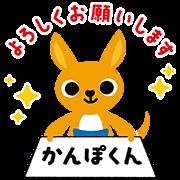 [LINE無料スタンプ] かんぽくん (1)