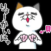 タマ川ヨシ子(猫)会員限定!ver.