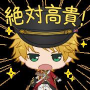 千銃士 高貴な☆ボイス付きスタンプ