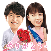 山本美月&斎藤工 澪パスタンプ 第4弾
