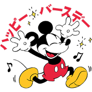 [LINE無料スタンプ] 【入会特典】ミッキー&フレンズ (1)