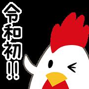 LINE無料スタンプ | ローソン新元号記念スタンプ! (1)