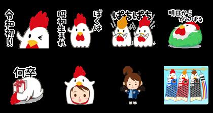 LINE無料スタンプ | ローソン新元号記念スタンプ! (2)