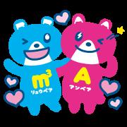 [LINE無料スタンプ] リュウベア&アンベア (1)