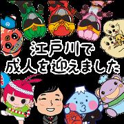 江戸川区成人式記念スタンプ