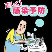 母からメッセージ【感染予防編】