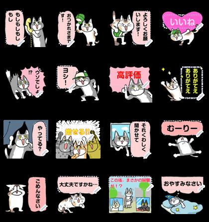 LINE無料スタンプ | LINEバイト×仕事猫 (2)