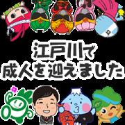 LINE無料スタンプ | 江戸川区成人式オリジナルスタンプ (1)