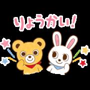 LINE無料スタンプ | [50周年記念]ミキハウスキャラクターズ (1)