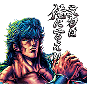 [LINE無料スタンプ] 蒼天の拳 (1)