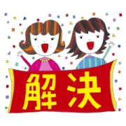 LINE無料スタンプ   プリ子とナナから暑中見舞い! (1)