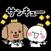 LINE無料スタンプ | しろまる × わんわん王子 (1)