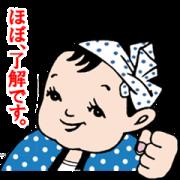 LINE無料スタンプ   ほぼ⁉毎日使える てっちゃんスタンプ (1)