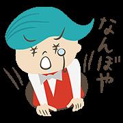 LINE無料スタンプ | 動かない!関西弁の鑑定少年♪ なん坊や (1)
