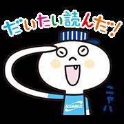 LINE無料スタンプ | アクエリアス 部活仲間と使える! (1)