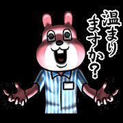 LINE無料スタンプ | バイトする目が笑ってない着ぐるみたち! (1)