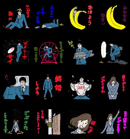 [LINE無料スタンプ] 住友生命 サラリーマン上田一 スタンプ (2)