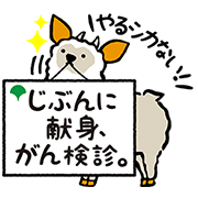 LINE無料スタンプ | がん検診キャラクター モシカモくん (1)