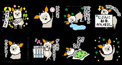 LINE無料スタンプ | がん検診キャラクター モシカモくん (2)