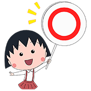 [LINE無料スタンプ] アニメちびまる子ちゃん (1)