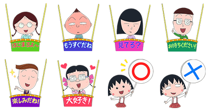 [LINE無料スタンプ] アニメちびまる子ちゃん (2)